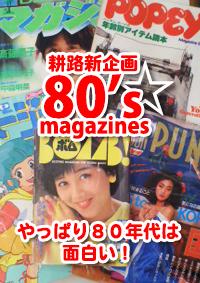 80's magazines