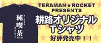 耕路オリジナルTシャツ発売中!