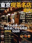 東京喫茶名店案内