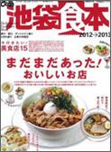 池袋食本2012-2013