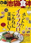 ぴあ池袋食本2011-2012