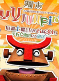 テレビ東京【週末YY Jumping】.jpg